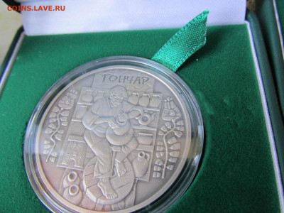 Украина, Польша, Белоруссия, РФ, на инвест серебро и золото - IMG_4842.JPG