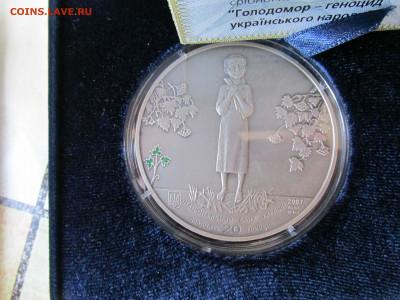 Украина, Польша, Белоруссия, РФ, на инвест серебро и золото - IMG_4851.JPG