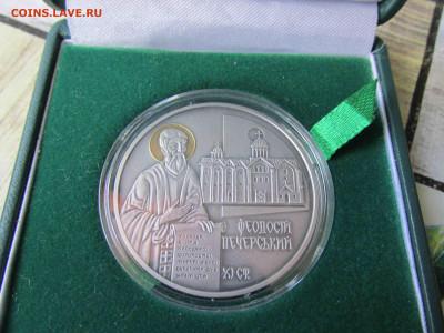 Украина, Польша, Белоруссия, РФ, на инвест серебро и золото - 113.JPG