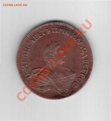 1 копейка 1755 года - 1 коп 1755_000