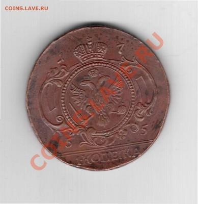 1 копейка 1755 года - 1 коп 1755 -2_000