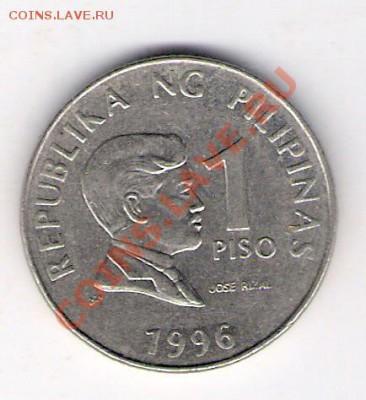 ФИЛИППИНЫ 1 писо 1996, до 30.09.11 22-00мск. - сканирование0083
