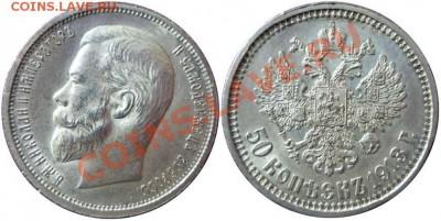 50 копеек 1913 ВС - ssss.JPG