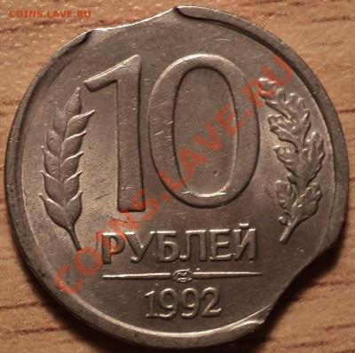 10 рублей 1992 ЛМД.Двойной выкус.Оценка! - DSC09804.JPG
