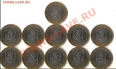 Москва 11шт отличные (до 29.09 окнчание в 22.00) - москва 2 001