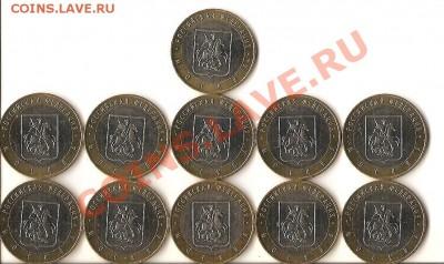 Москва 11шт отличные (до 29.09 окнчание в 22.00) - москва 3 001