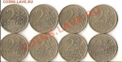 Юбилейные 2-ки комплект (до 29.09 окнчание в 22.00) - 008