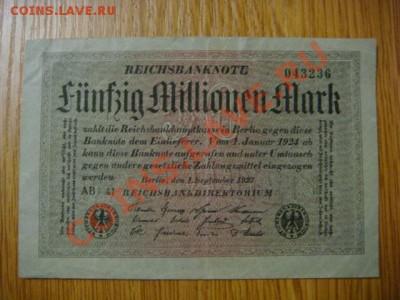 -v- Германия 50 млн.марок 1923 черн.№ до 30.09(21.00) - DSC04661.JPG