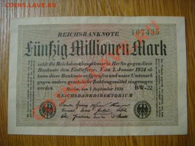 -v- Германия 50 млн.марок 1923 зел.№ до 30.09(21.00) - DSC04655.JPG