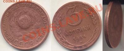 3 копейки 1924 год(гурт рубчатый) - 3k1924p