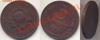 3 копейки 1924 год(гурт рубчатый) - 3k19242222p