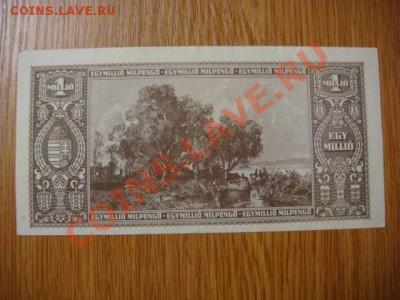 -v- Венгрия 1 млн.мильпенго 1946 до 30.09(21.00) - DSC04660.JPG