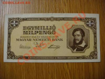 -v- Венгрия 1 млн.мильпенго 1946 до 30.09(21.00) - DSC04659.JPG