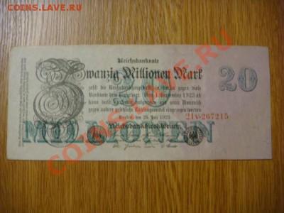 -v- Германия 20 млн.марок 1923 до 30.09(21.00) - DSC04657.JPG