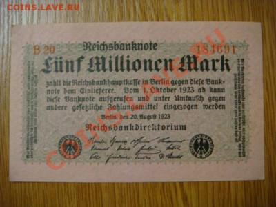 -v- Германия 5 млн.марок 1923 до 30.09(21.00) - DSC04653.JPG