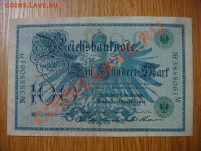 -v- Германия 100 марок 1908 зел. до 30.09(21.00) - DSC04652.JPG