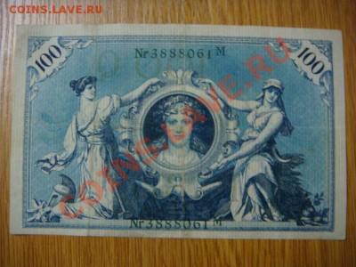 -v- Германия 100 марок 1908 зел. до 30.09(21.00) - DSC04651.JPG