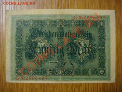 -v- Германия 50 марок 1914 до 30.09(21.00) - DSC04648.JPG