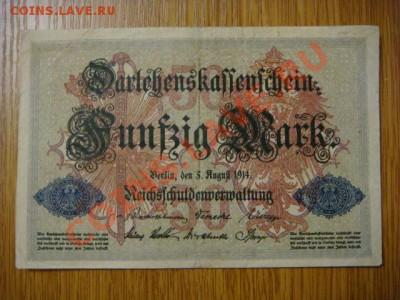 -v- Германия 50 марок 1914 до 30.09(21.00) - DSC04647.JPG