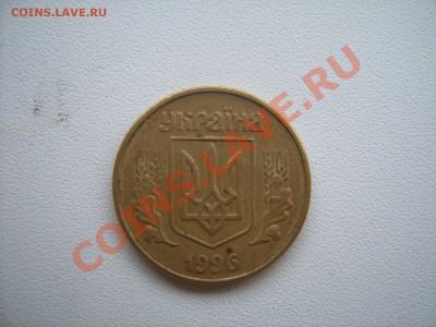 50 копеек 1996 год Украина - SUC54054.JPG
