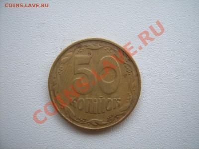 50 копеек 1996 год Украина - SUC54055.JPG