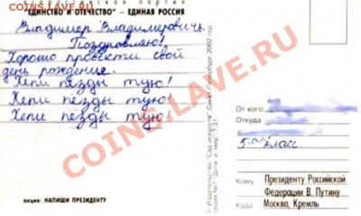 Путин-президент, опять. - post-3-12902126732674