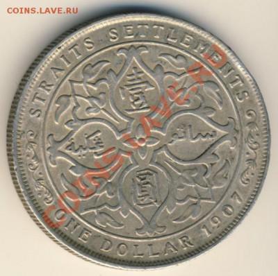Стрейтс-Сетлментс 1 доллар. Серебро до 28.09.11 22:00 (Мск) - 1 доллар С-С2