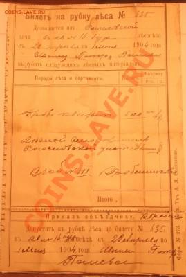 билет на вырубку леса - DSCF0208