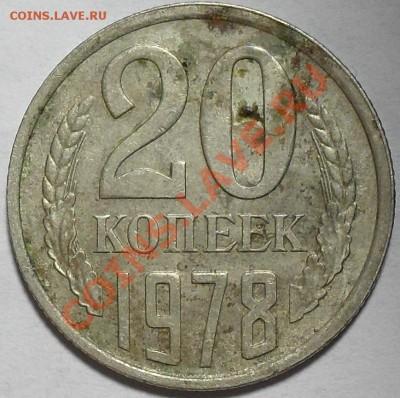 20 копеек 1978г. Шт.3.1 До 29.09.11 по МСК - SDC13057.JPG