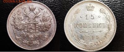 Помогите оценить - 15К 1915 ВС