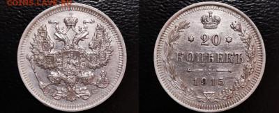 Помогите оценить - 20к 1915 ВС