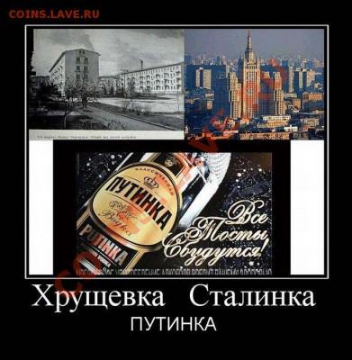 Путин-президент, опять. - __Путинка