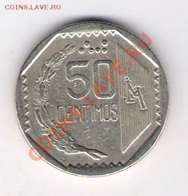 ПЕРУ 50 сентимо 1994, до 30.09.11 22-00мск. - сканирование0126