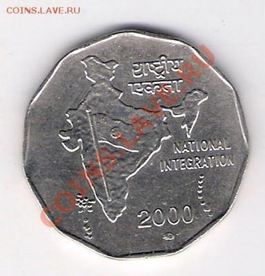 ИНДИЯ 2 рупии 2000, до 30.09.11 22-00мск. - сканирование0151