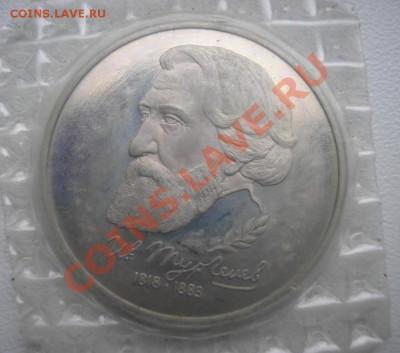 1 руб 1993 г Тургенев (запаянный) до 27.09.2011 - т111