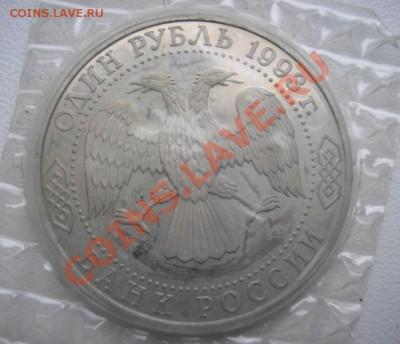 1 руб 1993 г Тургенев (запаянный) до 27.09.2011 - т22