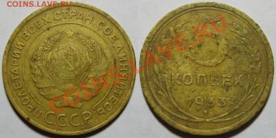 5 копеек 1933 до 28.09.2011 22-00Мск - 5 копеек 1933