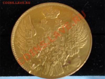 5 рублей 1840 золото - 5 руб 1840-2