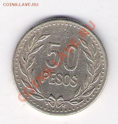 КОЛУМБИЯ 50 песо 1990, до 30.09.11 22-00мск. - сканирование0184