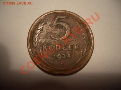 3 копейки 1924 год(гурт рубчатый) - CIMG1408.JPG
