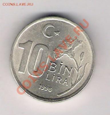ТУРЦИЯ 10000 лир 1996, до 30.09.11 22-00мск. - сканирование0238