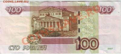 100 рублей 1997 (2004) серия ЧЧ до 27.09.11 21 мск - IMAGE0007.JPG
