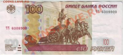 100 рублей 1997 (2004) серия ЧЧ до 27.09.11 21 мск - IMAGE0006.JPG
