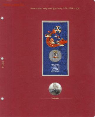 Листы для альбома Коллекционеръ Футбол Мульты - Футбол Р0014
