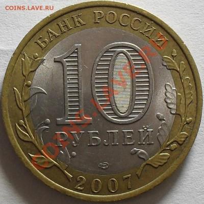 10 рублей 2007Ростовская обл Раскол До 29.09.11 22.00 по МСК - SDC13076.JPG