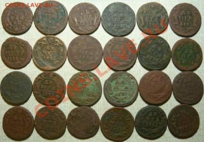 100 Имперских медных монет ( копанина ) до 29.09.11 в 21.00 - P1060219.JPG