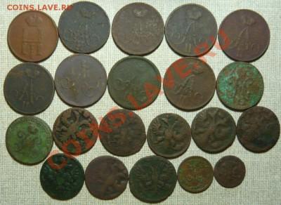 100 Имперских медных монет ( копанина ) до 29.09.11 в 21.00 - P1060218.JPG