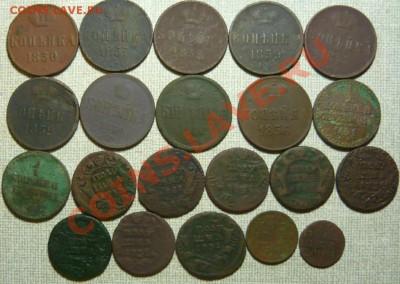 100 Имперских медных монет ( копанина ) до 29.09.11 в 21.00 - P1060217.JPG