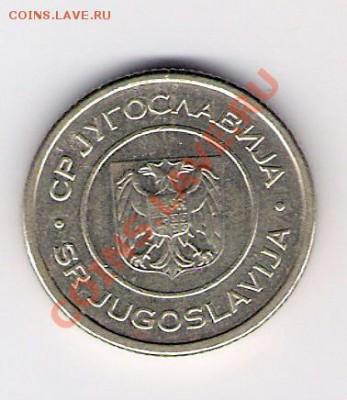 ЮГОСЛАВИЯ 1 динар 2002, до 30.09.11 22-00мск. - сканирование0257