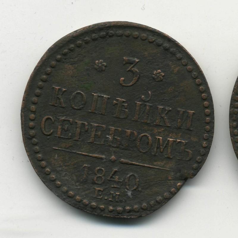 помогите соценкой монет до 1917 года - 3,1,1_cr